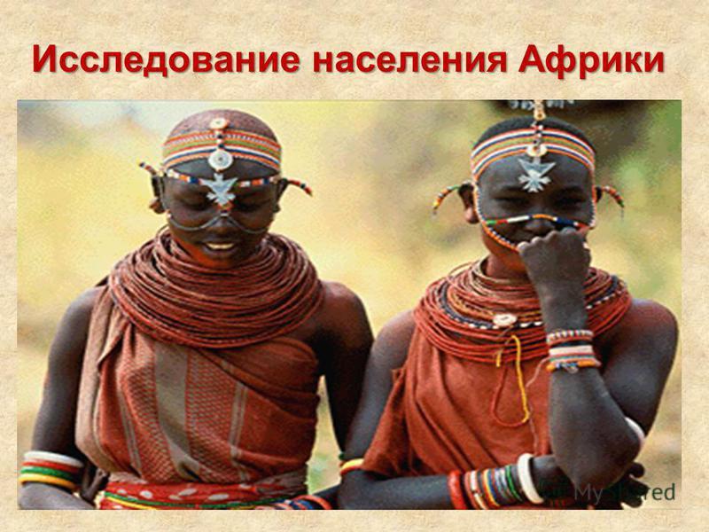 Исследование населения Африки