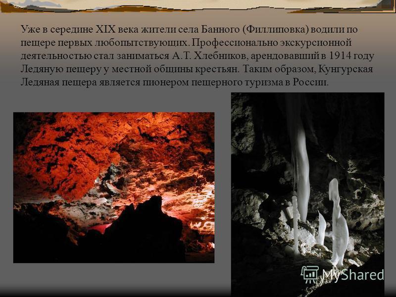 По определению ученых, возраст пещеры 10-12 тысяч лет. За это время в результате многочисленных обвалов своды большинства гротов пещеры приобрели куполообразную форму.