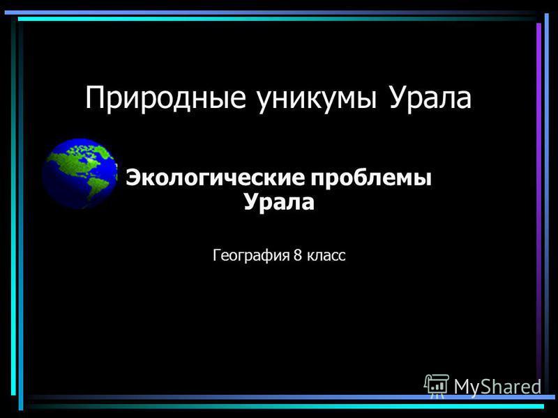 Природные уникумы Урала Экологические проблемы Урала География 8 класс