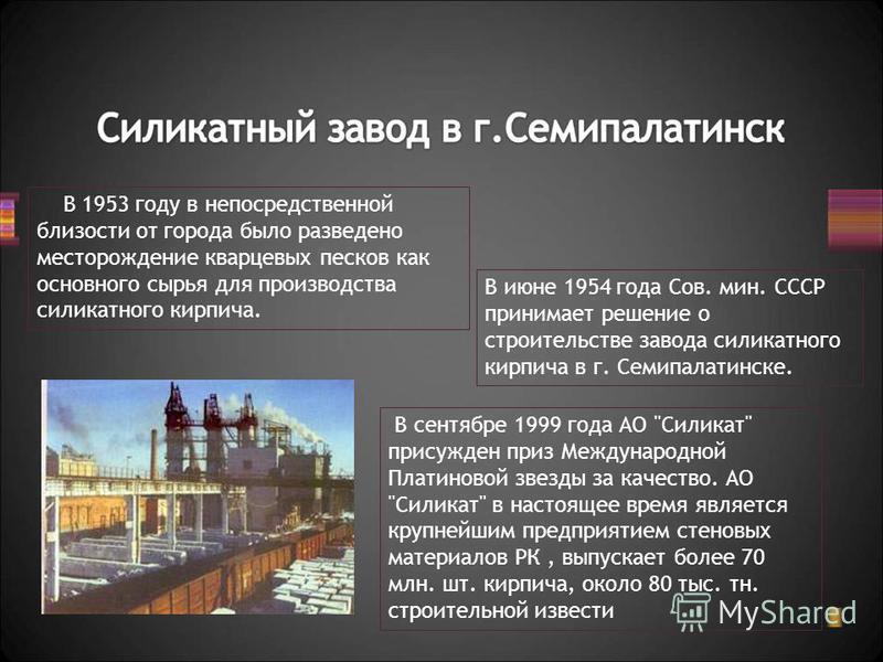 В 1953 году в непосредственной близости от города было разведено месторождение кварцевых песков как основного сырья для производства силикатного кирпича. В июне 1954 года Сов. мин. СССР принимает решение о строительстве завода силикатного кирпича в г