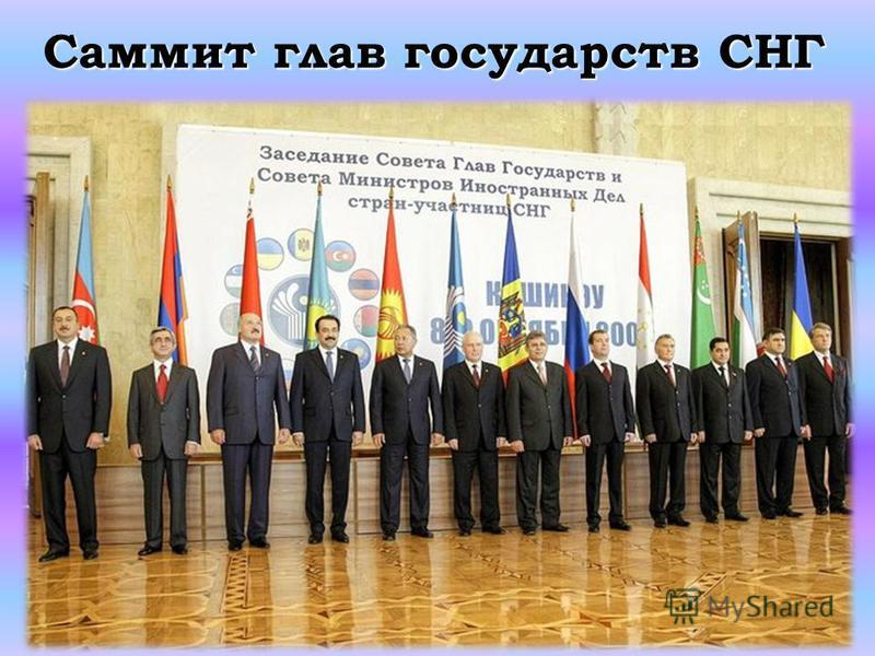 Саммит глав государств СНГ