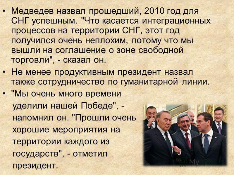 Медведев назвал прошедший, 2010 год для СНГ успешным.
