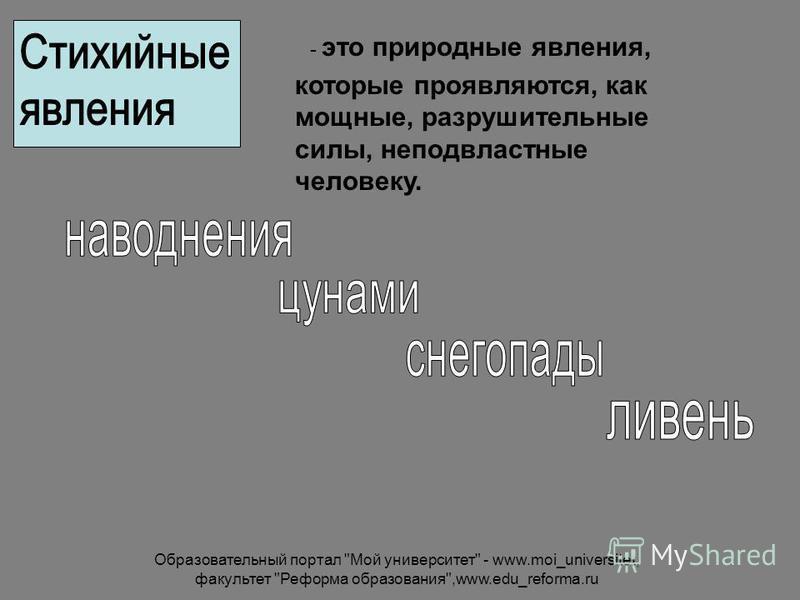 Образовательный портал Мой университет - www.moi_universitet, факультет Реформа образования,www.edu_reforma.ru - это природные явления, которые проявляются, как мощные, разрушительные силы, неподвластные человеку.