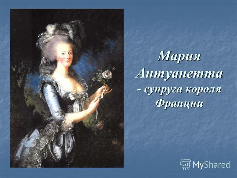 Мария Антуанетта - супруга короля Франции