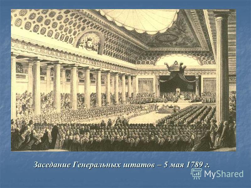 Заседание Генеральных штатов – 5 мая 1789 г.