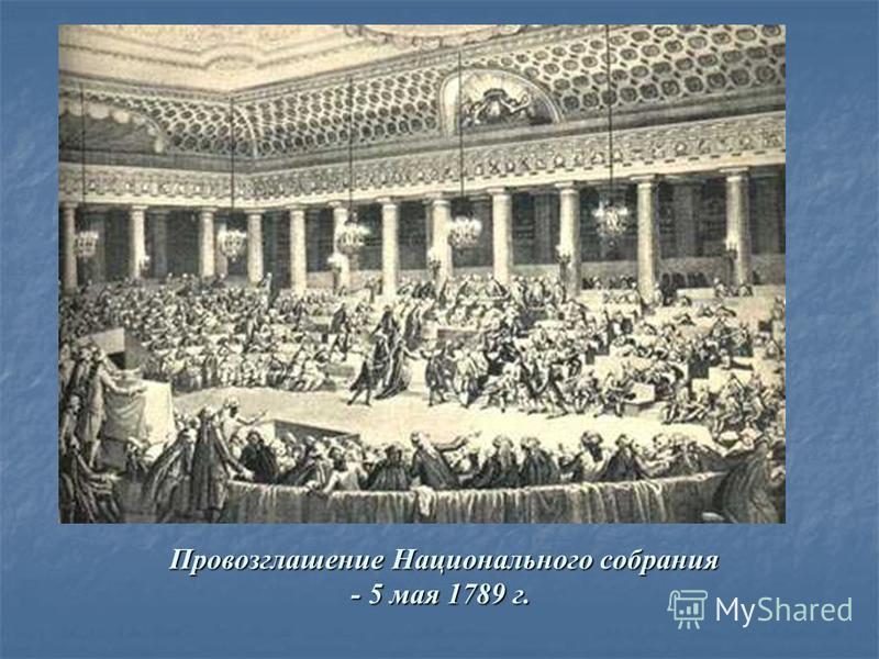 Провозглашение Национального собрания - 5 мая 1789 г. Провозглашение Национального собрания - 5 мая 1789 г.