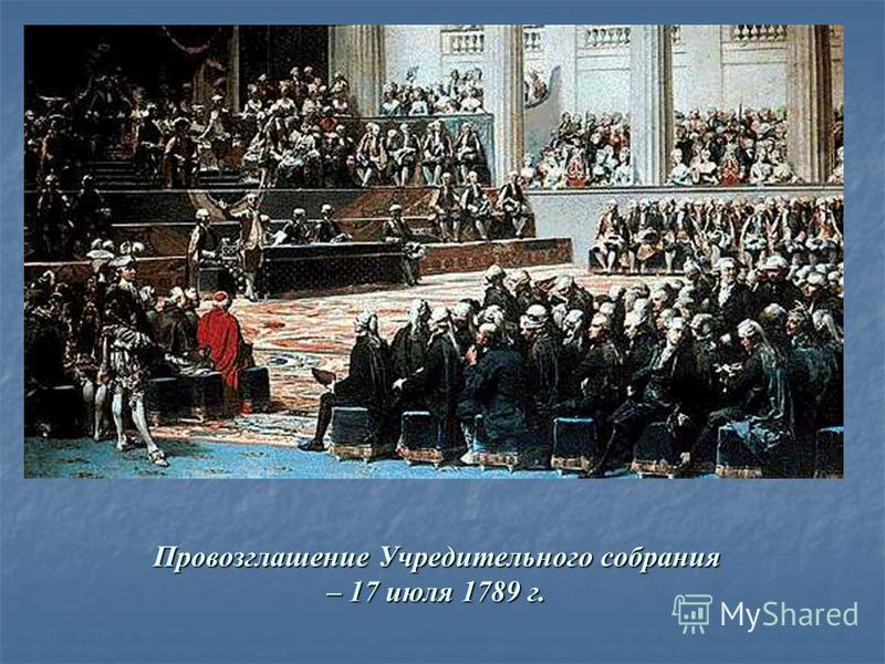 Провозглашение Учредительного собрания – 17 июля 1789 г.