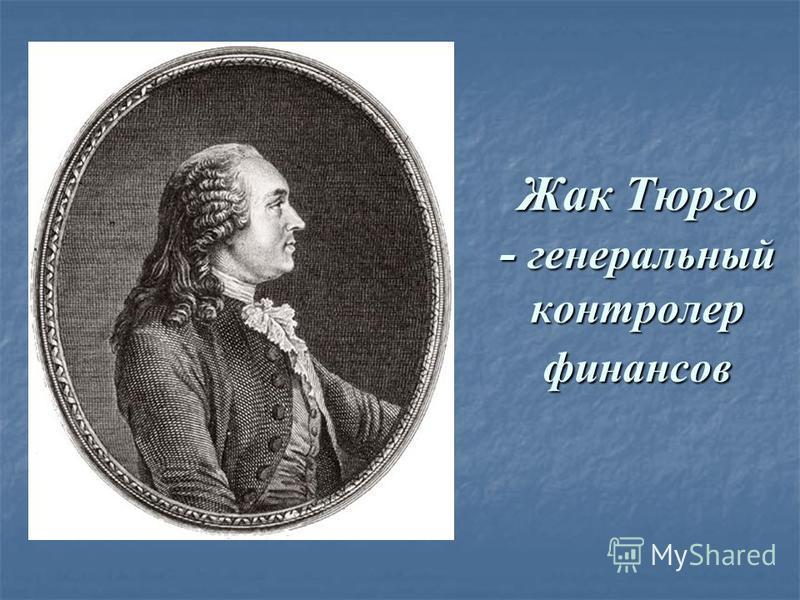 Жак Тюрго - генеральный контролер финансов