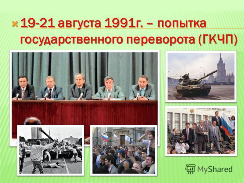 19-21 августа 1991 г. – попытка государственного переворота (ГКЧП) 19-21 августа 1991 г. – попытка государственного переворота (ГКЧП)