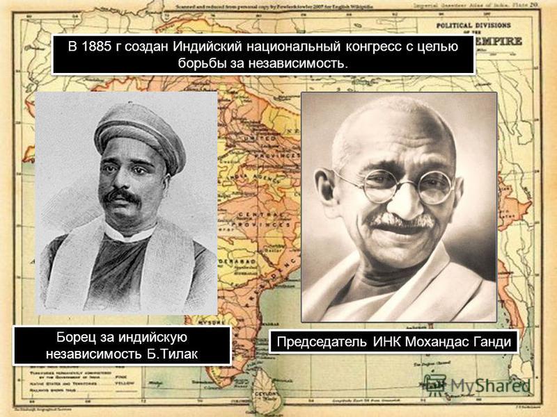 В 1885 г создан Индийский национальный конгресс с целью борьбы за независимость. Борец за индийскую независимость Б.Тилак Председатель ИНК Мохандас Ганди