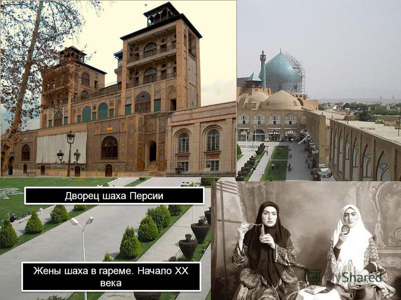 Тегеран Дворец шаха Персии Жены шаха в гареме. Начало ХХ века