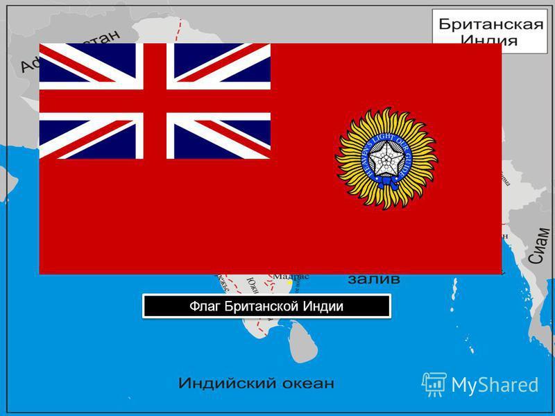 Мавзолей Тадж Махал в Агре (Индия) Флаг Британской Индии