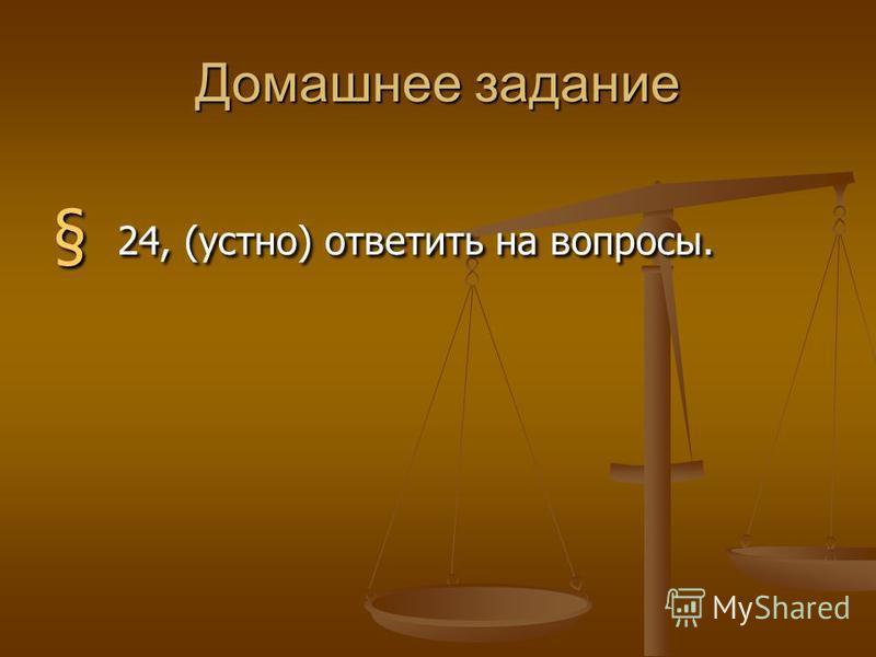 Домашнее задание § 24, (устно) ответить на вопросы.