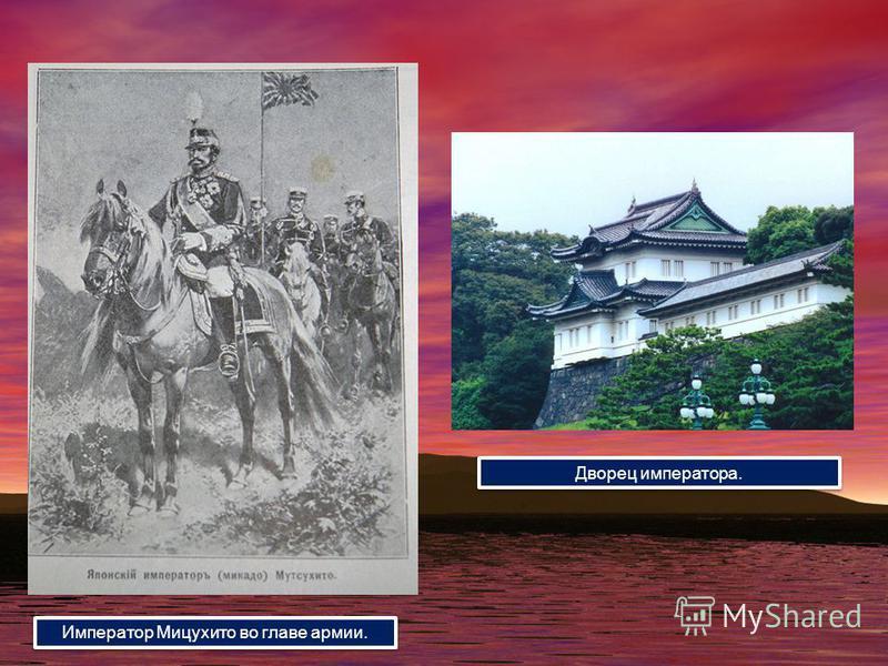 Император Мицухито во главе армии. Дворец императора.