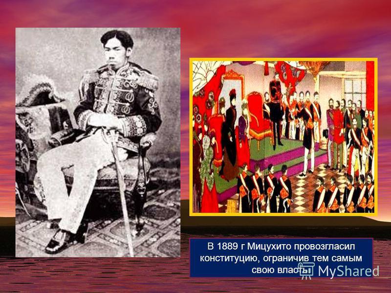 В 1889 г Мицухито провозгласил конституцию, ограничив тем самым свою власть.