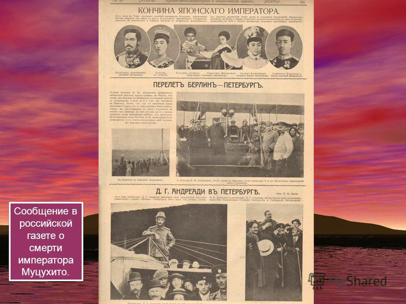 Сообщение в российской газете о смерти императора Муцухито.