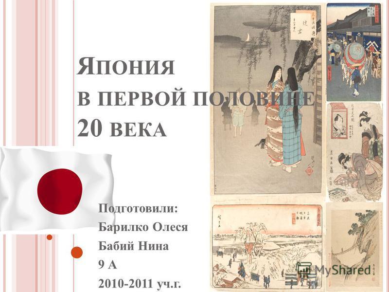 Я ПОНИЯ В ПЕРВОЙ ПОЛОВИНЕ 20 ВЕКА Подготовили: Барилко Олеся Бабий Нина 9 А 2010-2011 уч.г.