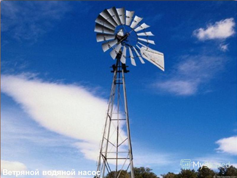 Ветряной водяной насос