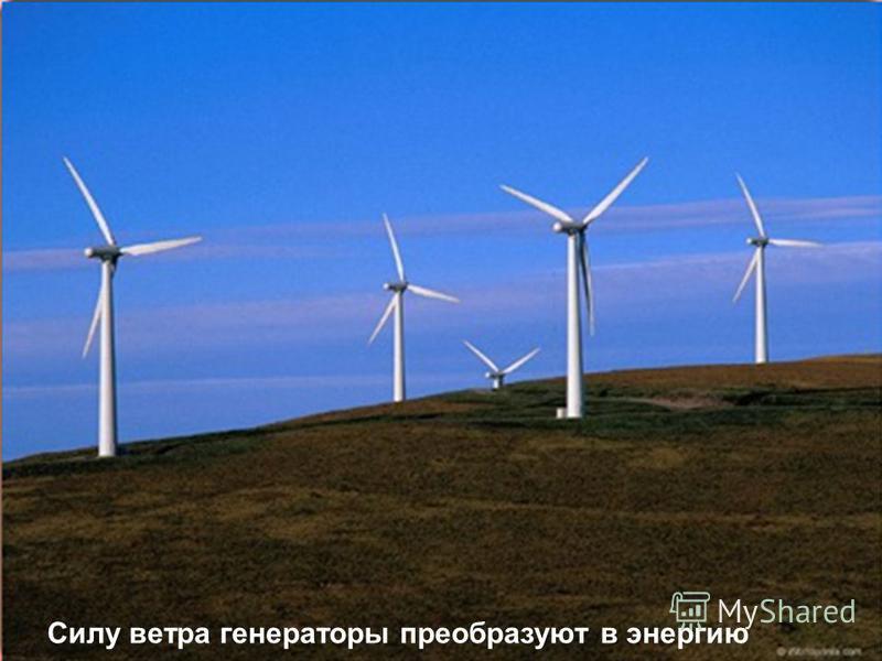 Силу ветра генераторы преобразуют в энергию