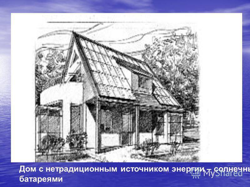 Дом с нетрадиционным источником энергии – солнечными батареями