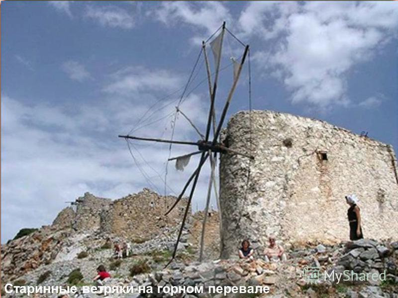 Старинные ветряки на горном перевале