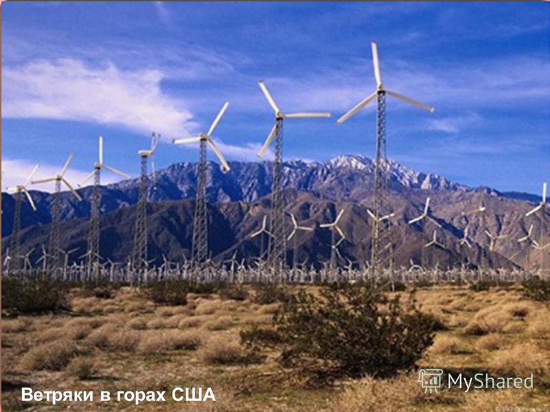 Ветряки в горах США