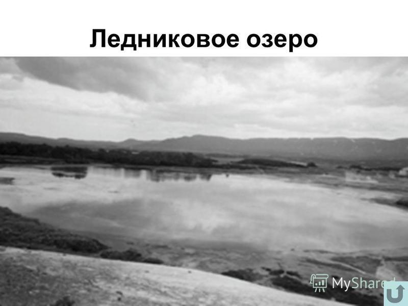 Тектоническое озеро