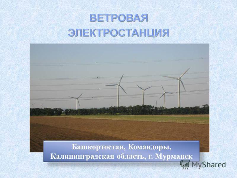 Башкортостан, Командоры, Калининградская область, г. Мурманск