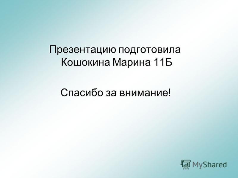 Презентацию подготовила Кошокина Марина 11Б Спасибо за внимание!