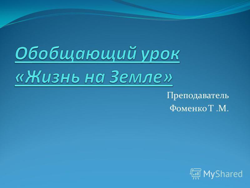 Преподаватель Фоменко Т.М.