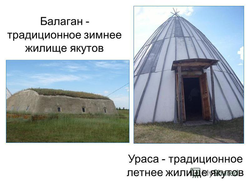 Балаган - традиционное зимнее жилище якутов Ураса - традиционное летнее жилище якутов