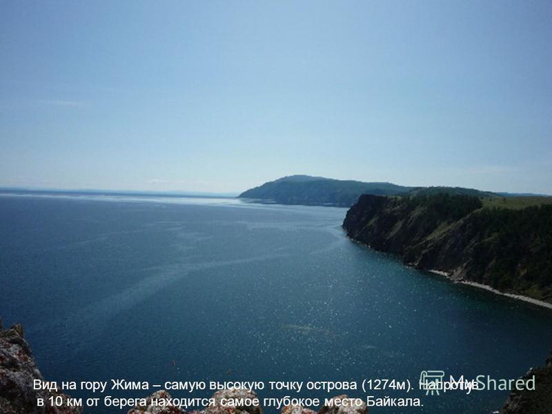 Вид на гору Жима – самую высокую точку острова (1274 м). Напротив в 10 км от берега находится самое глубокое место Байкала.