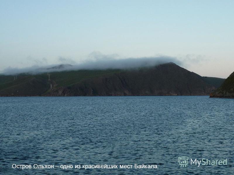 Остров Ольхон – одно из красивейших мест Байкала.