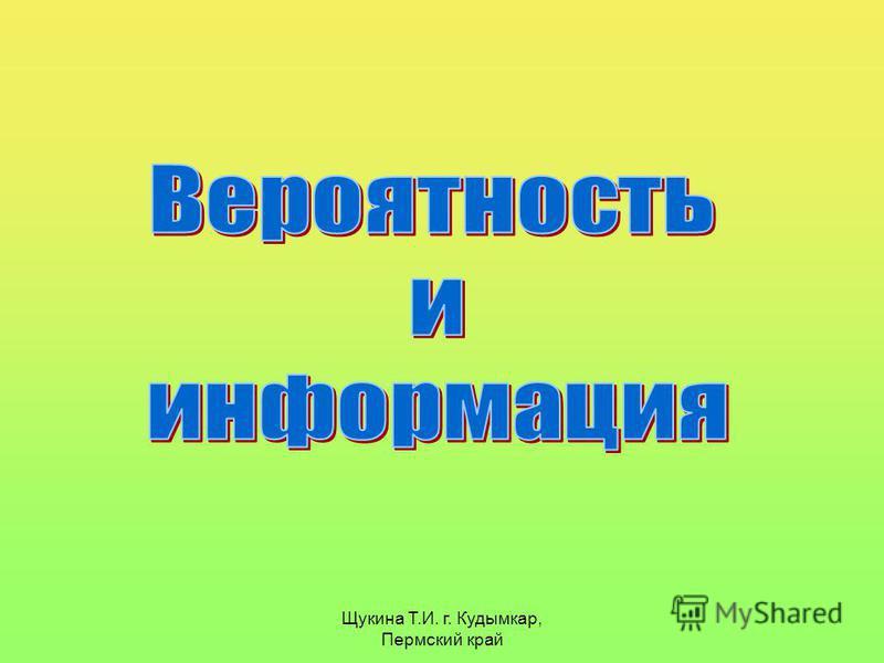 Щукина Т.И. г. Кудымкар, Пермский край
