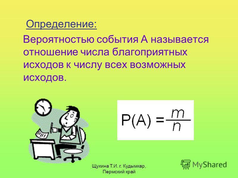 Определение: Вероятностью события А называется отношение числа благоприятных исходов к числу всех возможных исходов.