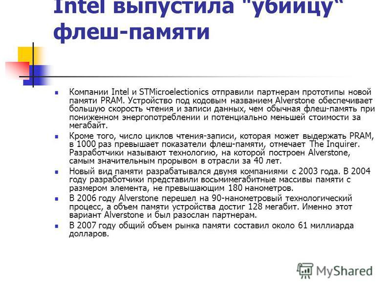 Intel выпустила
