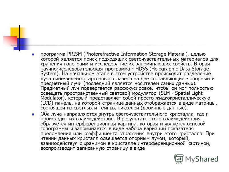 программа PRISM (Photorefractive Information Storage Material), целью которой является поиск подходящих светочувствительных материалов для хранения голограмм и исследование их запоминающих свойств. Вторая научно-исследовательская программа - HDSS (Ho