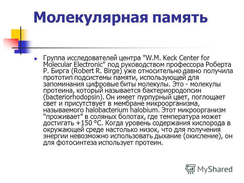 Молекулярная память Группа исследователей центра