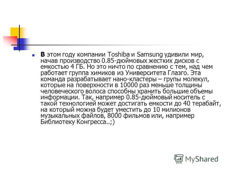 В этом году компании Toshiba и Samsung удивили мир, начав производство 0.85-дюймовых жестких дисков с емкостью 4 ГБ. Но это ничто по сравнению с тем, над чем работает группа химиков из Университета Глазго. Эта команда разрабатывает нано-кластеры – гр