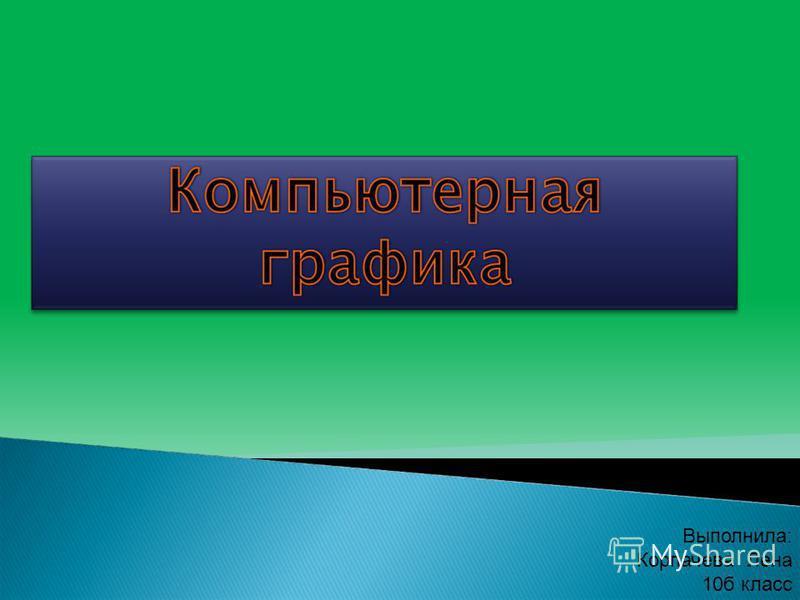 Выполнила: Корпачева Лена 10 б класс