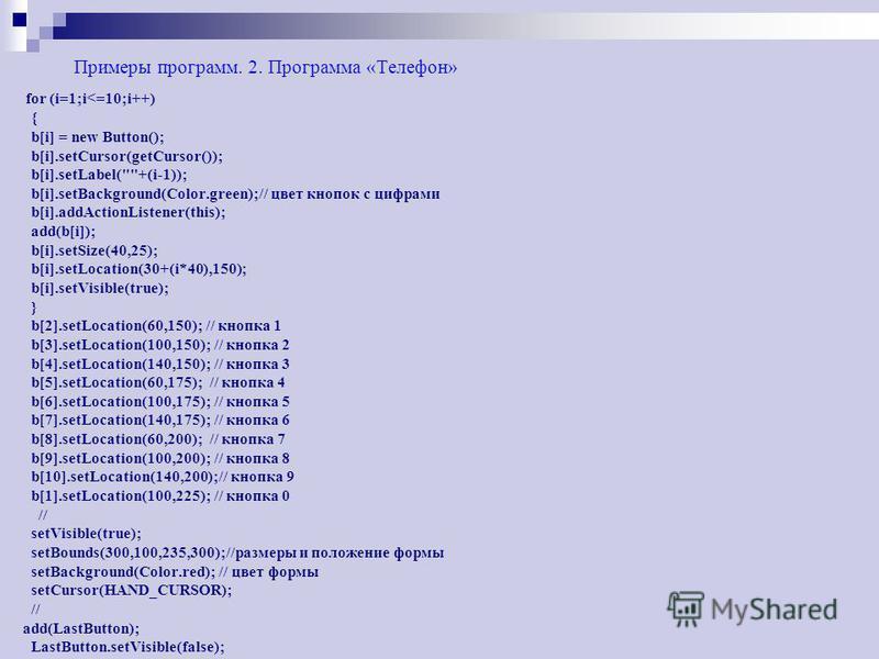 Примеры программ. 2. Программа «Телефон» for (i=1;i<=10;i++) { b[i] = new Button(); b[i].setCursor(getCursor()); b[i].setLabel(