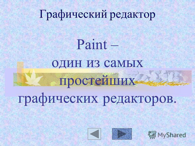 Графический редактор Paint – один из самых простейших графических редакторов.