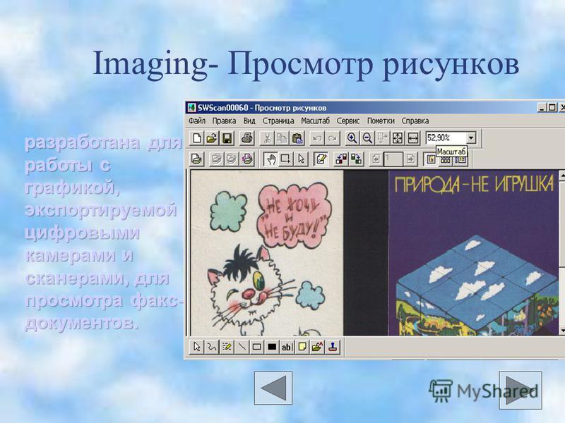 Imaging- Просмотр рисунков