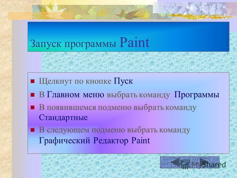Запуск программы Paint Щелкнут по кнопке Пуск В Главном меню выбрать команду Программы В появившемся подменю выбрать команду Стандартные В следующем подменю выбрать команду Графический Редактор Paint