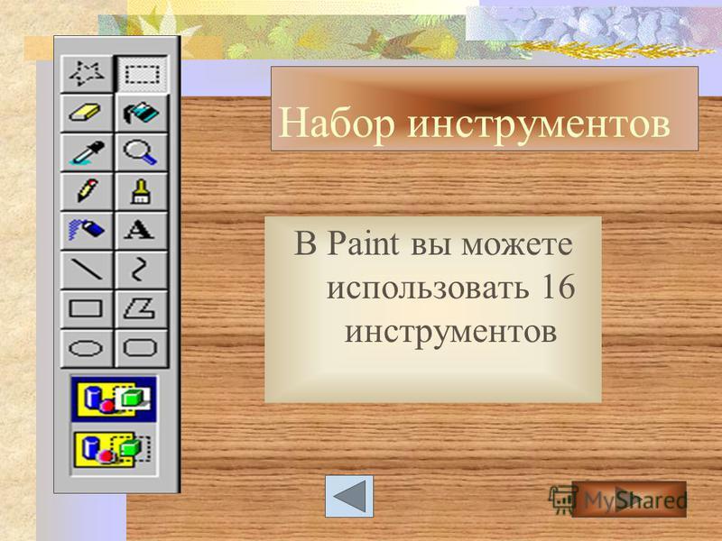 Набор инструментов В Paint вы можете использовать 16 инструментов