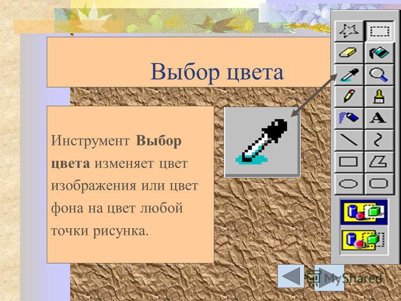 Выбор цвета Инструмент Выбор цвета изменяет цвет изображения или цвет фона на цвет любой точки рисунка.
