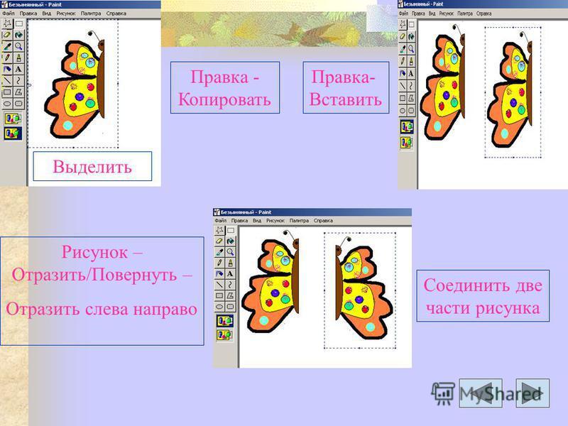 Правка - Копировать Правка- Вставить Рисунок – Отразить/Повернуть – Отразить слева направо Соединить две части рисунка Выделить