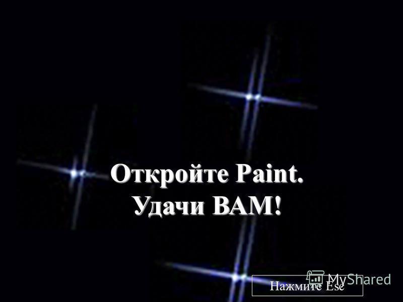 Откройте Paint. Удачи ВАМ! Нажмите Esc