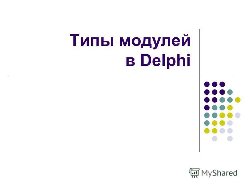 Типы модулей в Delphi
