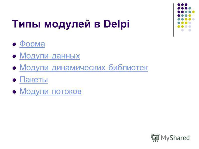 Типы модулей в Delpi Форма Модули данных Модули динамических библиотек Пакеты Модули потоков